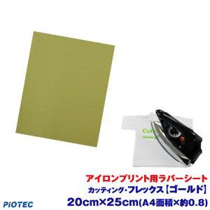 アイロンプリントシート カッティング・フレックス 25cm×20cm(A4面積×約0.8) ゴールド...