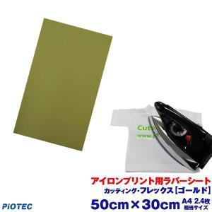 アイロンプリントシート カッティング・フレックス 50cm×30cm ゴールド 切売 アイロン カッ...