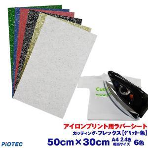 アイロンプリントシート カッティング・フレックス 50cm×30cm グリッター色 切売 アイロン ...