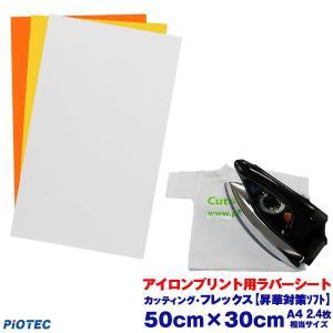 アイロンプリントシート カッティング・フレックス 50cm×30cm 昇華対策ソフト 切売 アイロン...