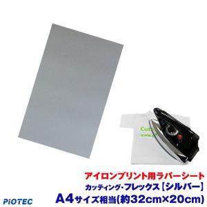 アイロンプリントシート カッティング・フレックス A4サイズ相当(約32cm×20cm) 1枚 シル...
