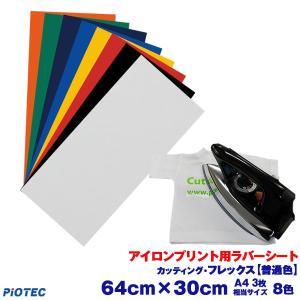 アイロンプリントシート カッティング・フレックス 64cm×30cm 普通色 切売 アイロン カッテ...