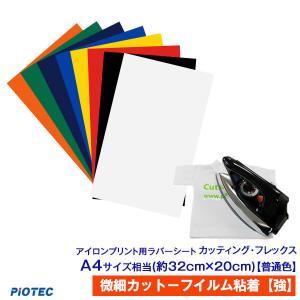 アイロンプリントシート カッティング・フレックス A4サイズ相当(約32cm×20cm) 1枚 普通...