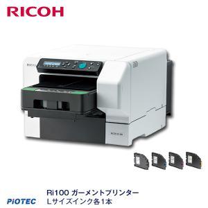 RICOH Ri100 ガーメントプリンター ハイイールド(大容量)インク4色セット付