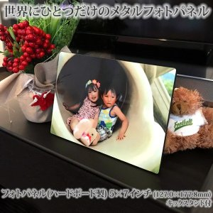 【オリジナルプリント】アルミ製フォトパネル 5×7インチ【キックスタンド付】 メタルプリント アルミプレート 写真プリント 写真パネル インテリア