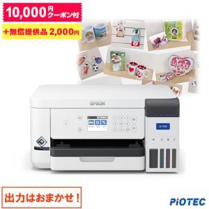 エプソン EPSON 昇華転写プリンター SC-F150 10,000円クーポン付 小型 A4サイズ...