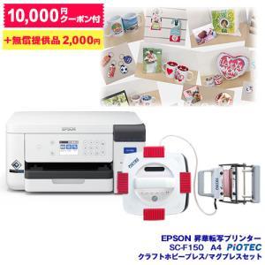 エプソン EPSON 昇華転写プリンター SC-F150 クラフトホビー/マグプレスセット 新商品 ...