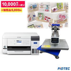 エプソン EPSON 昇華転写プリンター SC-F150 アイロンプレス機トイプレスP2セット 新商...