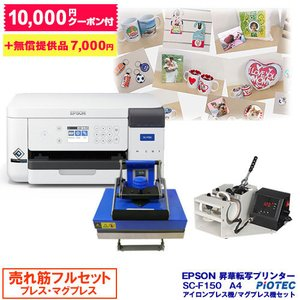 エプソン EPSON 昇華転写プリンター SC-F150 アイロンプレス・マグプレス機セット 新商品...