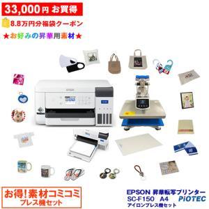 33,000円お得な福袋クーポン込み エプソン EPSON 昇華転写プリンター SC-F150 アイ...