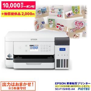 エプソン EPSON 昇華転写プリンター SC-F15HH5(引き取り保守5年セット) 10,000...