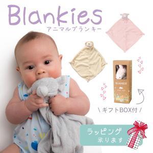 ブランキーは、動物のお顔が付いた小さなブランケットです。赤ちゃんにとって初めてのお友達になるでしょう...