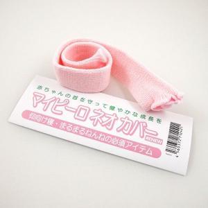 まんまるねんねの必須アイテム「マイピーロネオ」のカバーが登場! 赤ちゃんの汗を吸い取り、いつでも洗え...