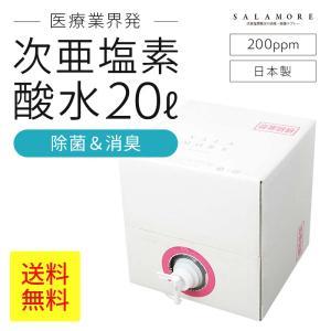 次亜塩素酸水 20L 次亜水 日本製 SALAMORE サラモア 200ppm 業務用 20リットル...