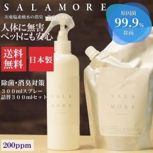 【商品詳細】 ●商品名:SALAMORE(サラモア) ●内容量:300ml+300ml  衛生管理の...