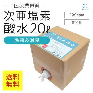 ウイルス対策 次亜塩素酸水 200ppm 20L 次亜水 日本製  ZIANO ジアーノ 業務用 2...