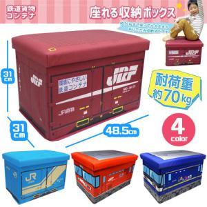 JR貨物 コンテナ 18D形 19D形 座れるふた付収納ボックス 耐荷重約70kg おもちゃ箱 おか...