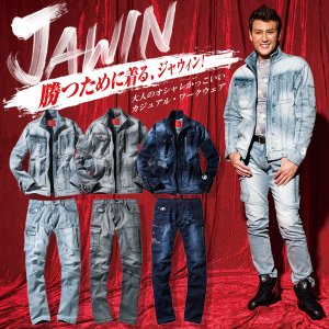 2021年秋冬最新作 自重堂 ジャウィン Jawin 上下セット ストレッチジャンバー ストレッチカ...