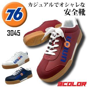 安全靴 Union 76 メンズ カジュアル 76-3045 セーフティシューズ