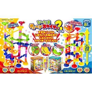 自由自在 組み立て びーだま チューブ スライダー ビー玉 プレゼント 子ども キッズ 玩具 知育玩具 つみき 玉ころがし ピタゴラスイッチ