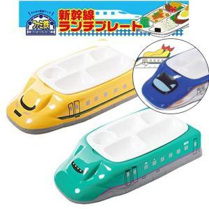 新幹線 のりもの ランチプレート 子供用食器 鉄道グッズ