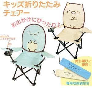 すみっコぐらし キッズ 折りたたみ チェアー 椅子 いす イス コンパクト 夏 グッズ お外 携帯 アウトドア とかげ 収納バッグ 運動会 キャンプ しろくま