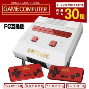ファミコン 30ゲーム 内蔵 本体 互換機 GAME COMPUTER