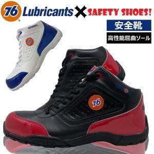 安全靴 ナナロク 76 ユニオン セーフティシューズ Lubricants メンズ カジュアル 30...