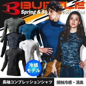 バートル 春夏 作業服 長袖 クール コンプレッションシャツ 作業着 BURTLE 4038