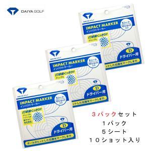 【定形外送料無料】 インパクトマーカー / ショットマーカー / ドライバー用 5シート10ショット...