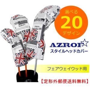【送料無料】AZROF スタイルヘッドカバー フェアウェイ用 【選べる20デザイン!】/ アズロフ|piratesflag-cic
