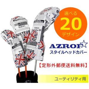 【送料無料】AZROF スタイルヘッドカバー ユーティリティ用 【選べる20デザイン!】/ アズロフ|piratesflag-cic