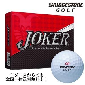 【送料無料】【2015年モデル】ブリヂストンゴルフ ジョーカー 1ダース(12球入り)/ (ホワイト) BRIDGESTONE GOLF JOKER piratesflag-cic