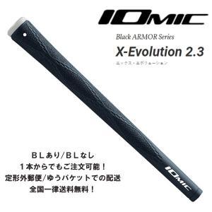 【送料無料】イオミック IOMIC グリップ Sticky X-Evolution2.3(BK×GE) Black ARMOR(ブラックアーマー)|piratesflag-cic