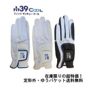 【FIT39】 Fit39 Cool Glove 夏用グローブ メッシュ フィットサンキュー クール