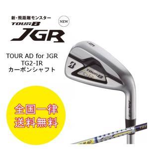 TOUR B TOUR B JGR IRON HF3  [TOUR AD for JGR TG2-I...