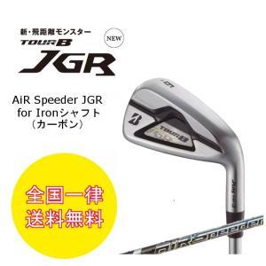 TOUR B TOUR B JGR IRON HF3 AiR Speeder JGR for Iro...