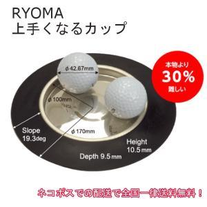 【メール便送料無料】RYOMA リョーマ 上手くなるカップ