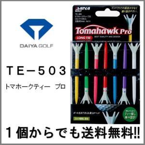 【送料無料】DAIYA ダイヤ トマホークティー プロ 7本入り TE−503|piratesflag-cic