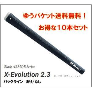 【イオミック 10本セット】 スティッキー X-EVOLUTION 2.3  ブラックアーマー バックライ ンあり・なし|piratesflag-cic