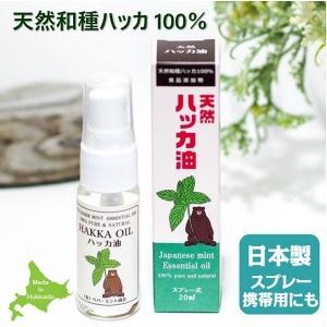 ハッカ油 スプレー 20ml 北海道 天然100% 和種ハッカ 日本製 ハッカマスク はっか 持ち運び 清涼感 虫除け 消臭 ハッカ風呂 リフレッシュ 携帯に便利サイズの画像