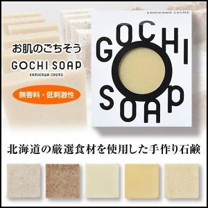 [商品名] Gochi Soap 全5種類  [カテゴリ] 化粧石鹸(洗顔、身体用)  [内容量] ...