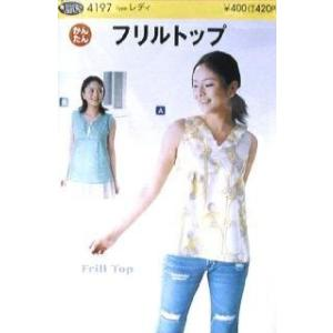 パターン ( 型紙 )  フリルトップ ( 簡単 実寸大 作り方 レシピ 服 洋服 トップス シャツ ジャケット )|pirol