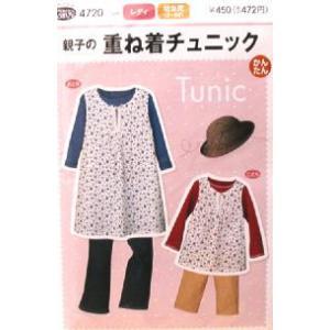 パターン ( 型紙 )  親子の重ね着チュニック ( 簡単 実寸大 作り方 レシピ 服 洋服 トップス シャツ ジャケット )|pirol