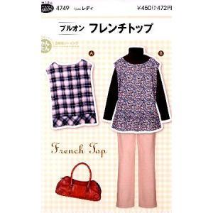 パターン ( 型紙 )  プルオン フレンチトップ ( 簡単 実寸大 作り方 レシピ 服 洋服 トップス シャツ ジャケット )|pirol