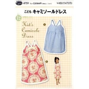 18769848d3733 パターン ( 型紙 )・こども・キャミソールドレス( 簡単 実物大 作り方 子供服 ベビー服 キッズ 洋服 )