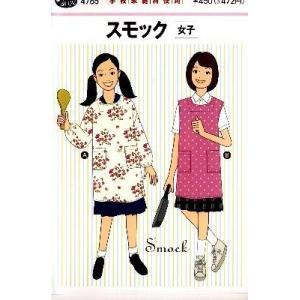 パターン ( 型紙 )  <女子>スモック ( 簡単 実寸大 作り方 レシピ 服 洋服 トップス シャツ ジャケット )|pirol