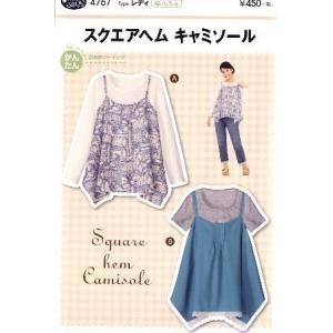 パターン ( 型紙 )  スクエアヘム キャミソール ( 簡単 実寸大 作り方 レシピ 服 洋服 トップス シャツ ジャケット )|pirol