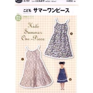 7be163e25dc1f パターン ( 型紙 ) ・こども サマーワンピース( 簡単 実物大 作り方 子供服 ベビー服 ...