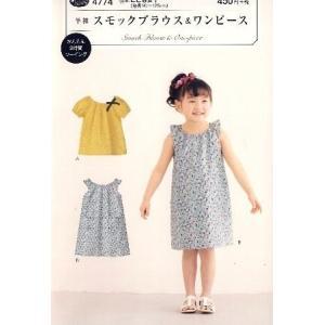 c08f43c60565a パターン ( 型紙 )・スモックブラウス&ワンピース( 簡単 実物大 作り方 子供服 ベビー服 キッズ 洋服 )